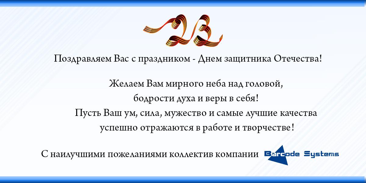 канарских поздравление для клиентов на 23 февраля проза фантазия картинки